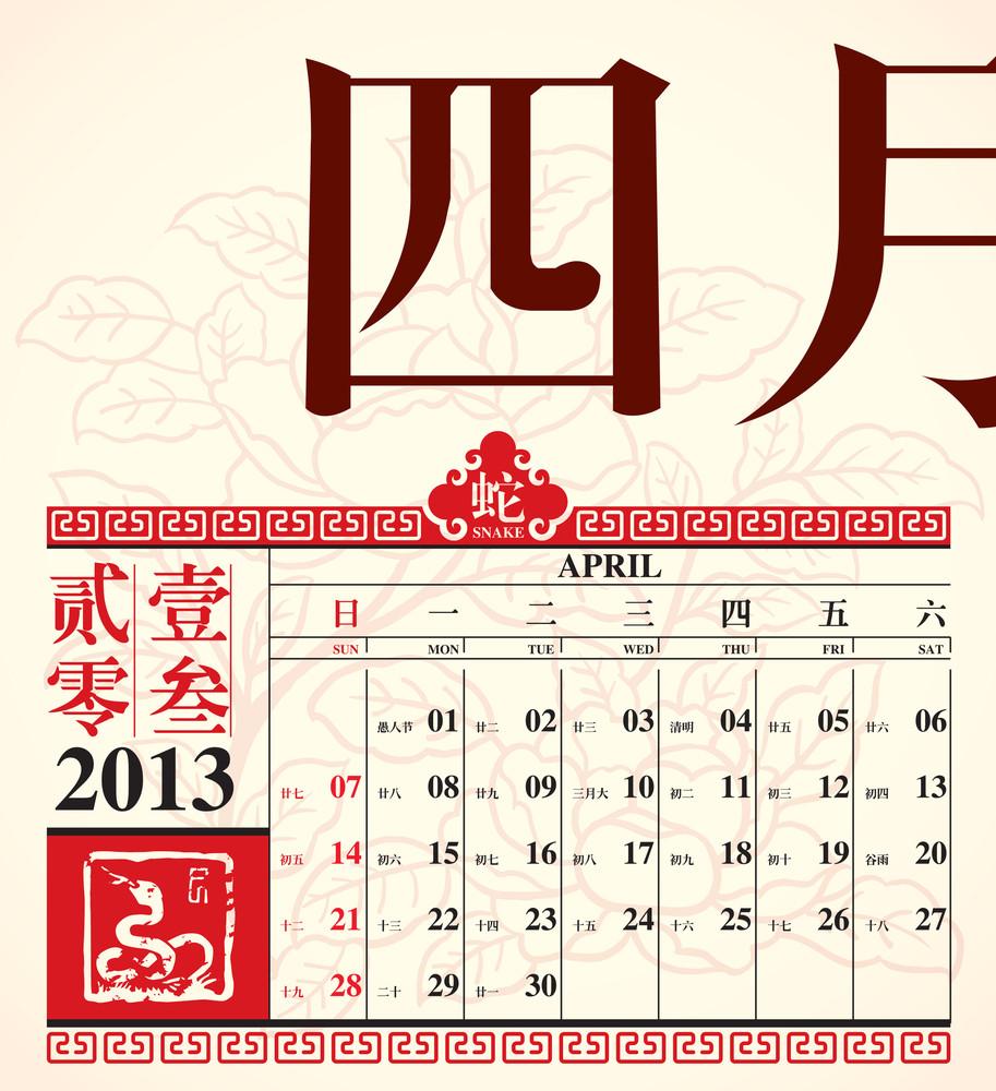 Vector Retro Chinese Calendar Design 2013 - April