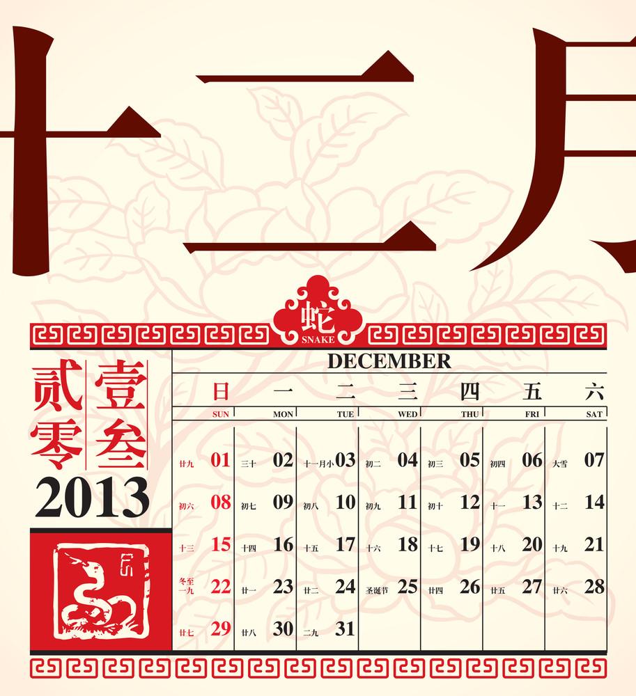 Vector Retro Chinese Calendar Design 2013 - December
