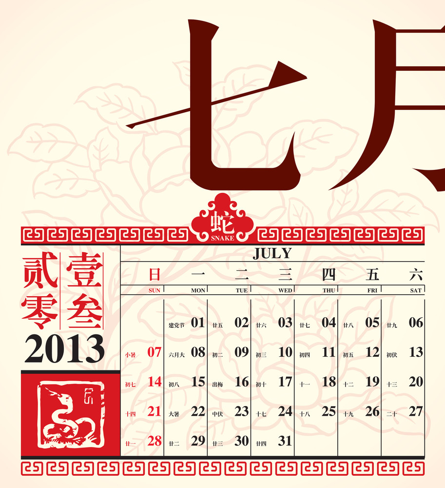 Vector Retro Chinese Calendar Design 2013 - July