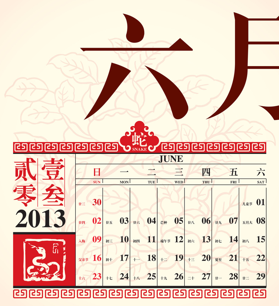 Vector Retro Chinese Calendar Design 2013 - June