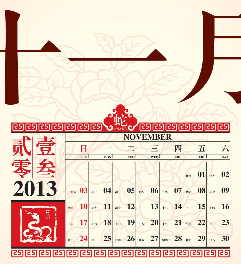 Vector Retro Chinese Calendar Design 2013 - November