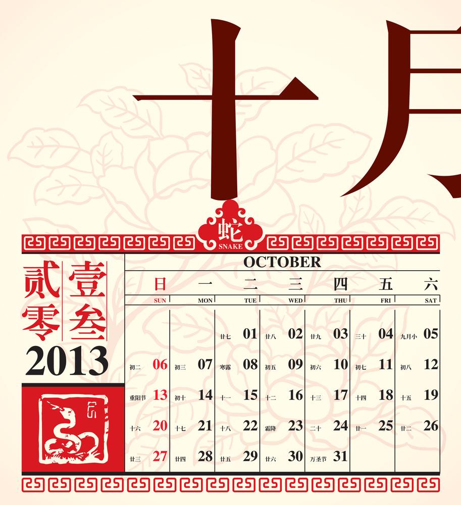 Vector Retro Chinese Calendar Design 2013 - October