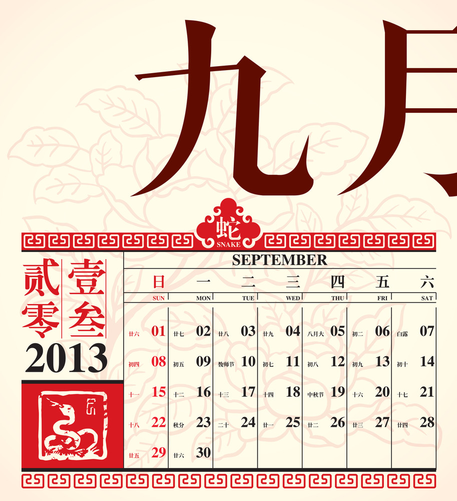 Vector Retro Chinese Calendar Design 2013 - September