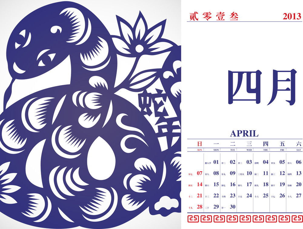 Vector Retro Chinese Calendar Design 2013 With Snake Paper Cutting - April