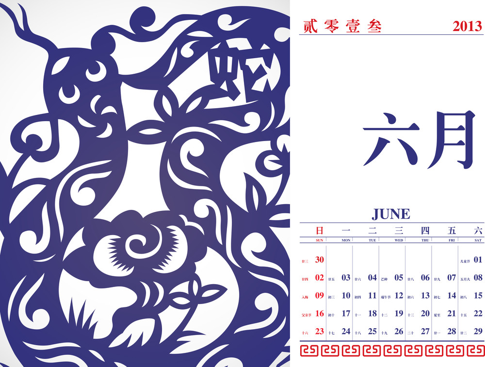 Vector Retro Chinese Calendar Design 2013 With Snake Paper Cutting - June