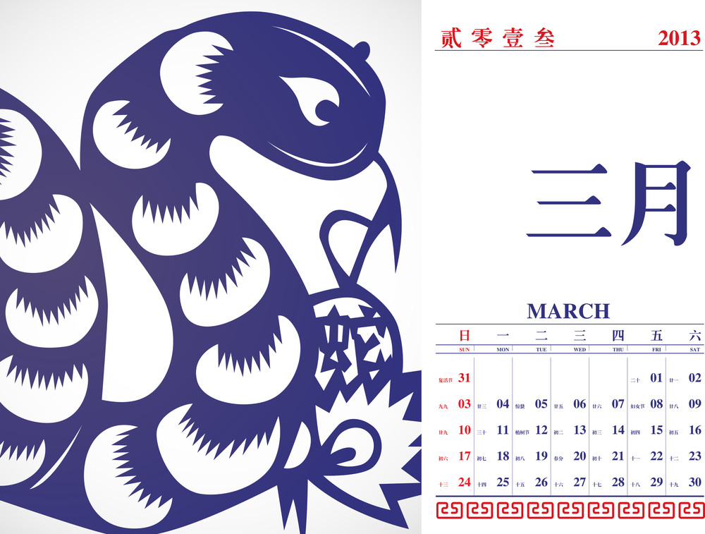 Vector Retro Chinese Calendar Design 2013 With Snake Paper Cutting - March