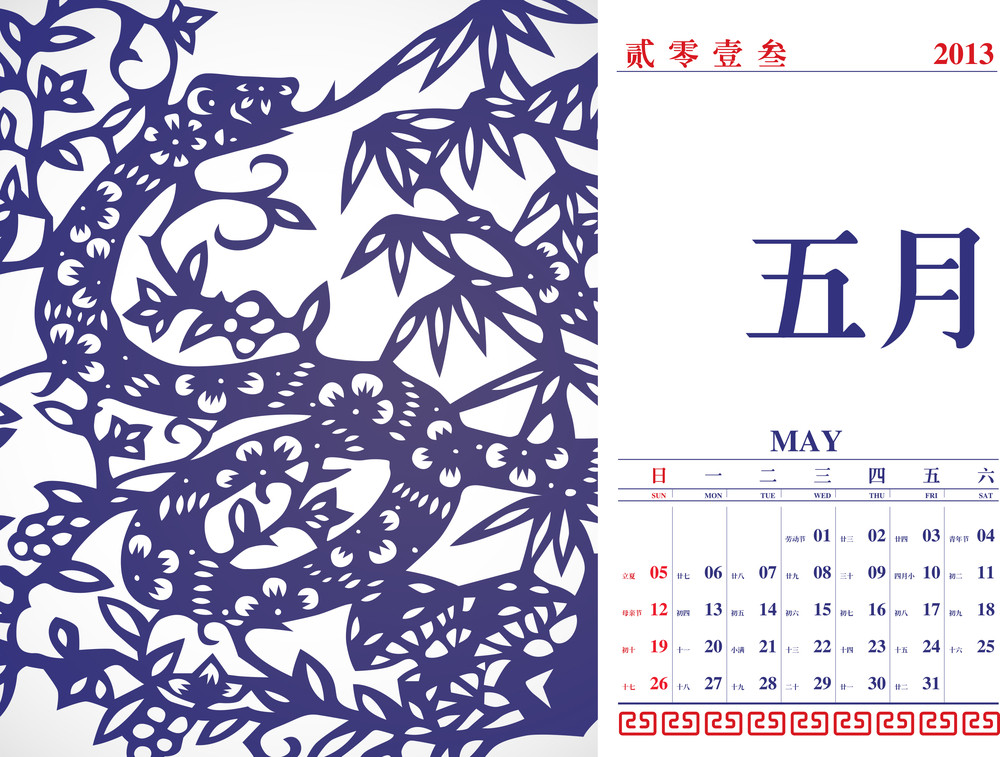 Vector Retro Chinese Calendar Design 2013 With Snake Paper Cutting - May