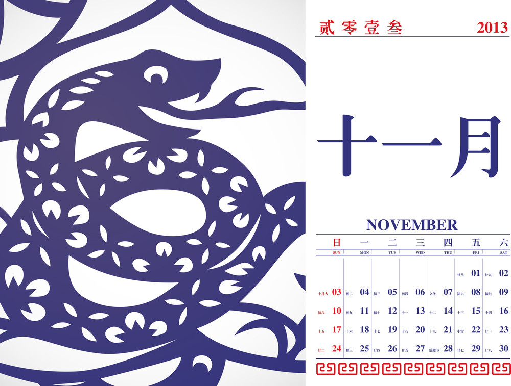 Vector Retro Chinese Calendar Design 2013 With Snake Paper Cutting - November