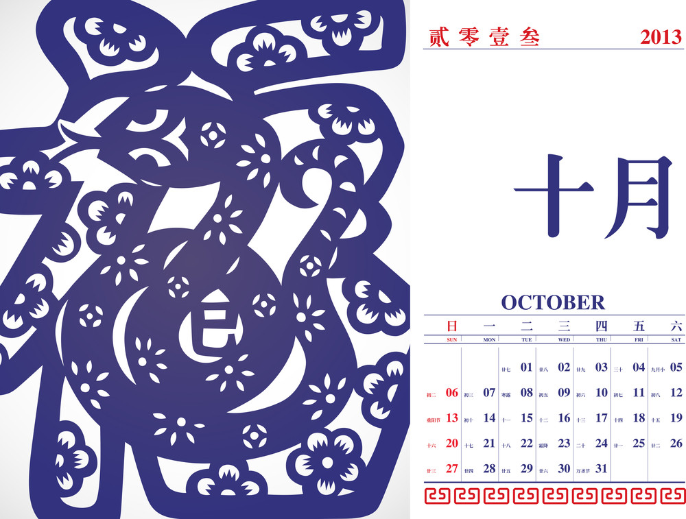 Vector Retro Chinese Calendar Design 2013 With Snake Paper Cutting - October