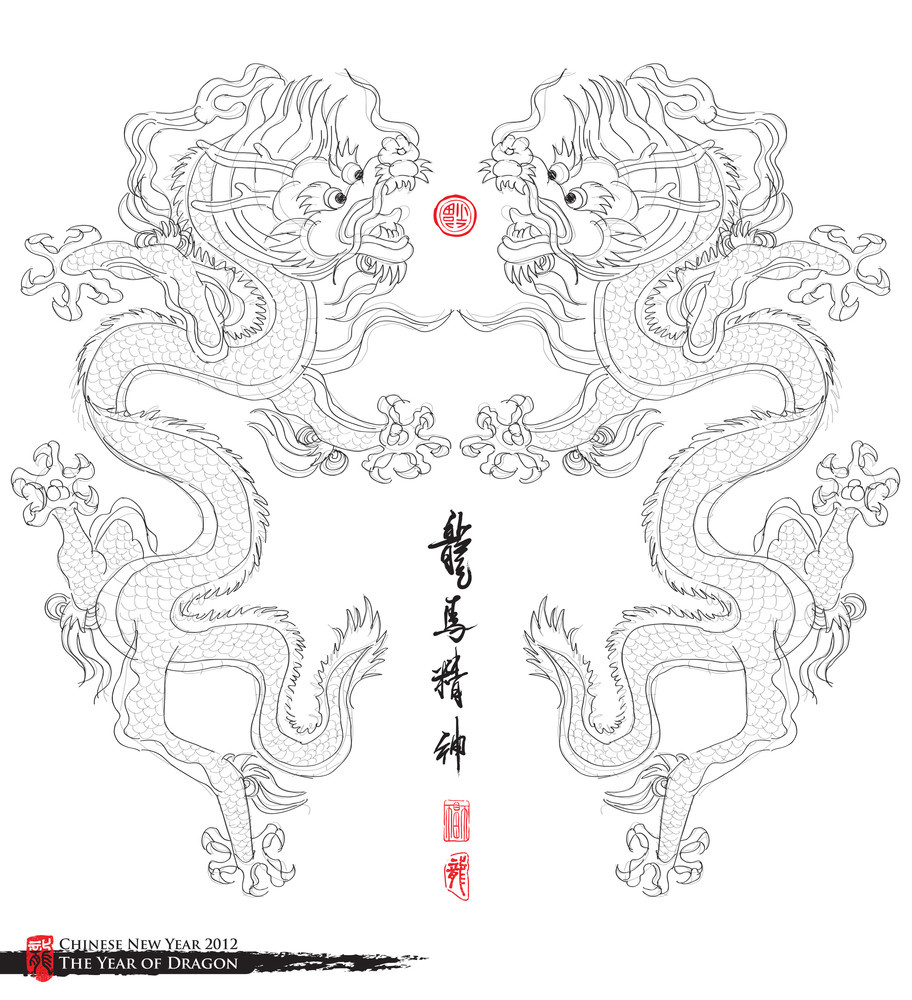 Vector Sketch Of Dragon Translation Of Calligraphy: The Spirituality