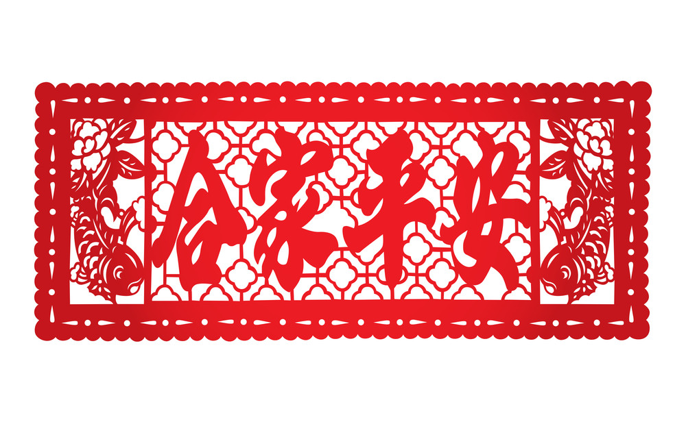 Vector Traditional Chinese Paper Cutting Translation: Family Wellbeing
