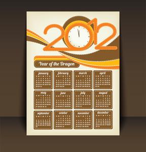 2012 Retro Calendar