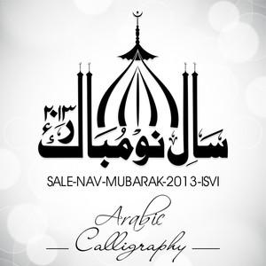 Arabic Calligraphy Of Naya Saal Mubarak Ho