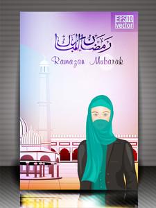Arabic Islamic Calligraphy Of  Ramazan Mubarak Greeting Card With Women