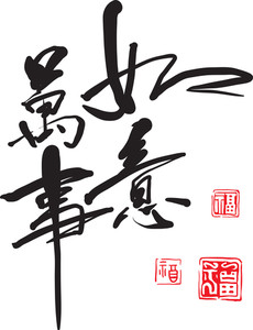 Chinese Calligraphy - As Wished