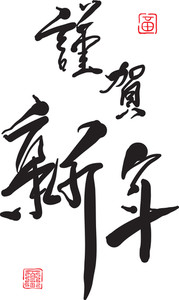 Chinese Calligraphy - Happy Chinese New Year