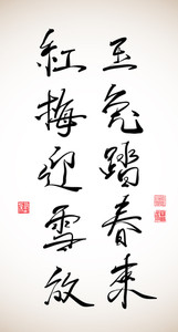 Chinese Calligraphy Of Antithetical Couplet For The Year Of Rabbit
