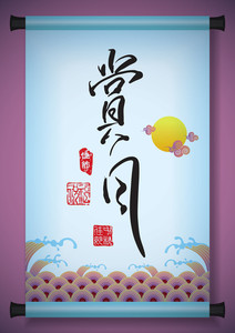 Chinese Greeting Calligraphy For Mid Autumn Festival. Translation: Admire Moon