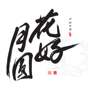 Chinese Greeting Calligraphy For Mid Autumn Festival. Translation: Blissful Harmony