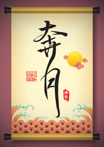 Chinese Greeting Calligraphy For Mid Autumn Festival. Translation: Gallop To Moon