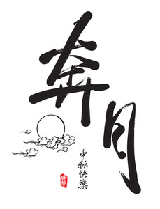 Chinese Greeting Calligraphy For Mid Autumn Festival. Translation: Galloped Away To The Moon