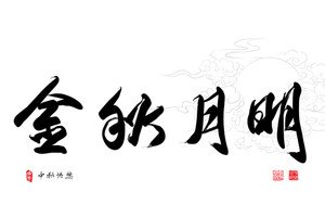 Chinese Greeting Calligraphy For Mid Autumn Festival. Translation: Golden Mid Autumn And Bright Moon