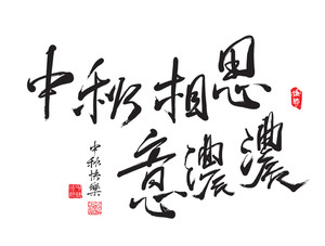 Chinese Greeting Calligraphy For Mid Autumn Festival. Translation: Lovesickness