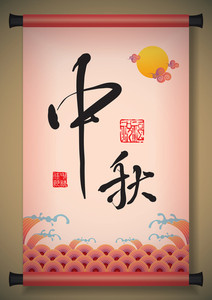Chinese Greeting Calligraphy For Mid Autumn Festival. Translation: Mid Autumn