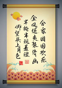 Chinese Greeting Calligraphy For Mid Autumn Festival. Translation: The Poem Of Reunion