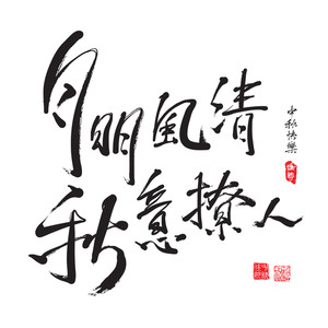 Chinese Greeting Calligraphy For Mid Autumn Festival. Translation: The Temptation Of Mid Autumn