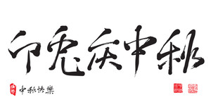 Chinese Greeting Calligraphy For Mid Autumn Festival. Translation: Year Of Rabbit