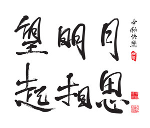 Chinese Greeting Calligraphy For Mid Autumn Festival. Translation: Year Of Rabbit Translation: Mid Autumn Lovesickness
