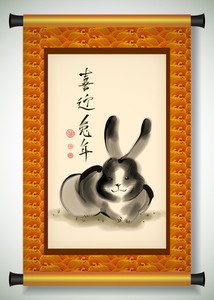 Chinese Ink Painting For The Year Of Rabbit