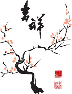 Chinese Ink Painting Of Plum Tree. Translation: Auspicious