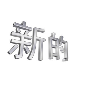 Chinese New Sign Isolated On White.