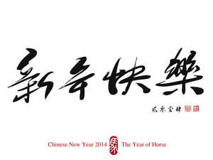 Chinese New Year Calligraphy 2014. Translation: Happy Chinese New Year 2014