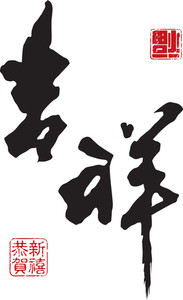 Chinese New Year Calligraphy. Translation: Auspicious