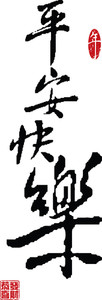 Chinese New Year Calligraphy. Translation: Safe And Happy