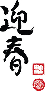 Chinese New Year Calligraphy. Translation: Spring