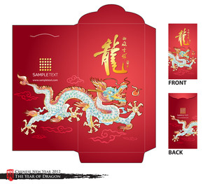 Chinese New Year Money Red Packet (ang Pau) Design With Die-cut. Translation Of Calligraphy: Auspicious Dragon