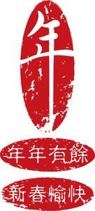 Chinese New Year Seals. Translation: Abundance Harvest Year After Year. Happy Chinese New Year