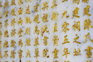 Chinese Calligraphy carving on Chinese temple's bronze altar