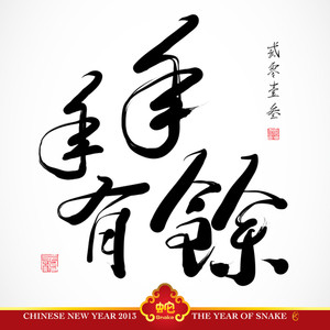 Greeting Calligraphy