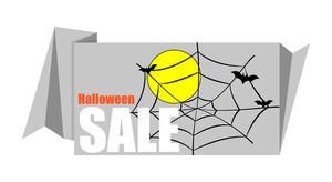 Halloween Paper Sale Banner