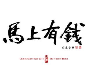 Horse Calligraphy