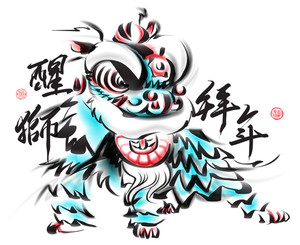 Ink Painting Of Chinese Lion Dance. Translation Of Chinese Text: The Consciousness Of Lion