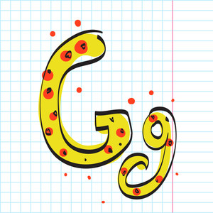 Letter G From Candy Alphabet. Vector Illustration