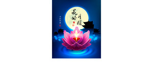 Mid Autumn Festival - Lotus Lamp. Translation Of Text: Blooming Flowers And Full Moon