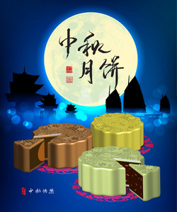 Mid Autumn Festival - Moon Cakes. Translation Of Text: Moon Cakes Of Mid Autumn Festival