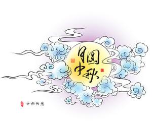 Mid Autumn Festival - Oriental Cloud And Full Moon. Translation: Full Moon Mid Autumn Festival